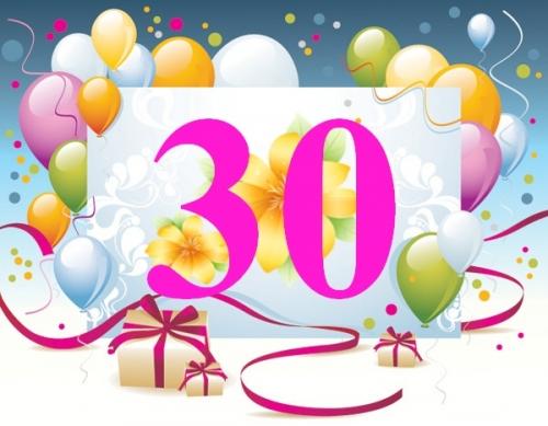 Музыкальное поздравление к 30 летию